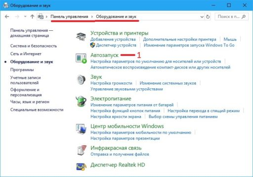 Автозагрузка флешки Windows 10