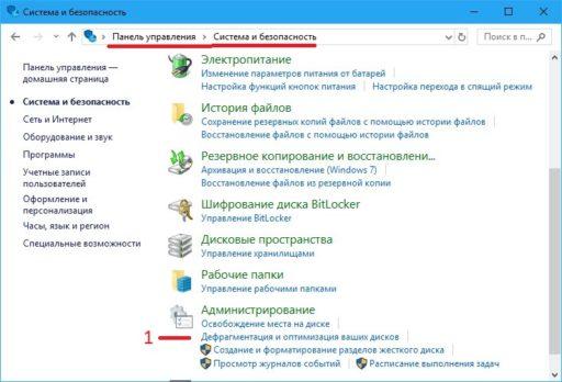 Как запустить дефрагментацию диска на Windows 10