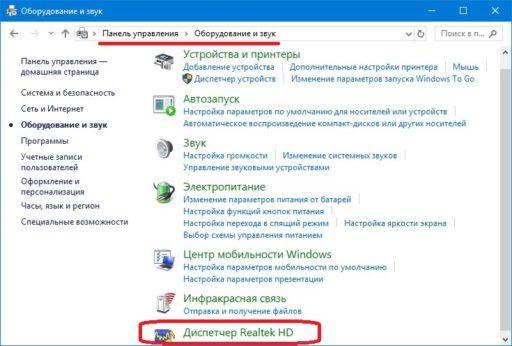 Если не работает микрофон на ноутбуке Windows 10 настройте его в диспетчере звука