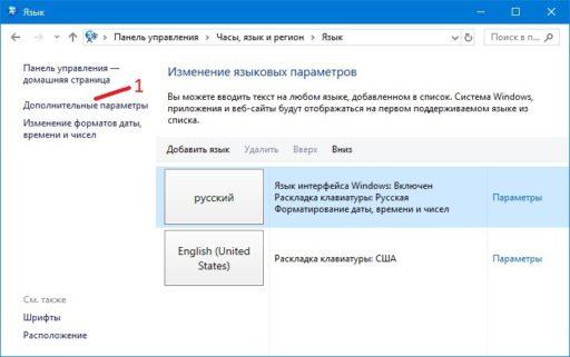 Поменять язык приветствия Windows 10