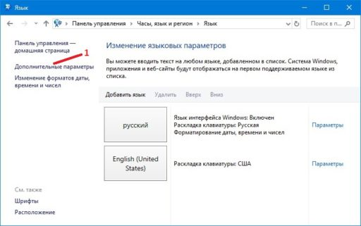 Смена языка в Windows 10 комбинация клавиш