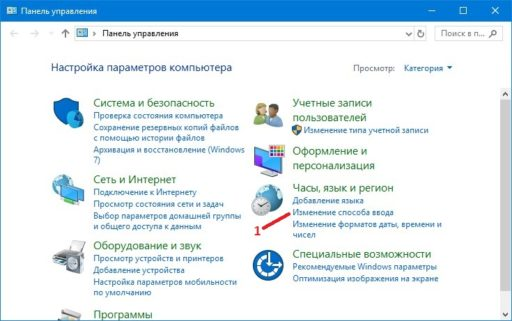 В Windows 10 смена клавиш переключения языка производится в Панели управления