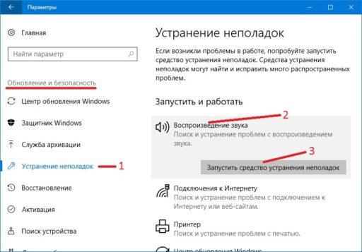 Значок громкости не активен Windows 10