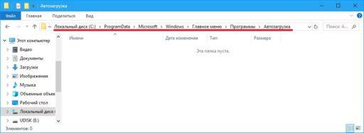 Где папка автозагрузки в Windows 10