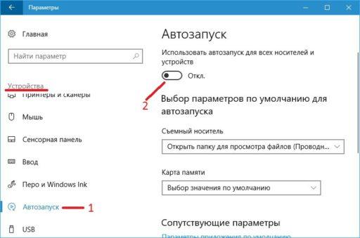 Как выключить и включить автозапуск DVD Windows 10