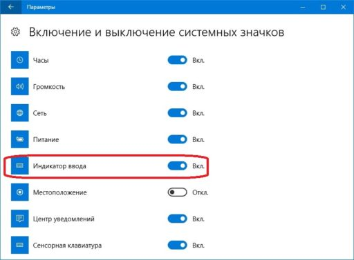 Пропал язык Windows 10