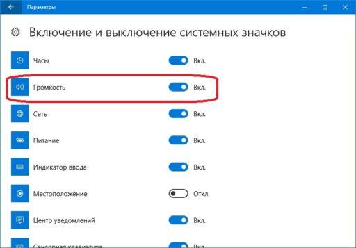 Не работает микшер громкости Windows 10