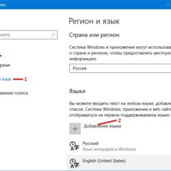 Установить язык по умолчанию Windows 10