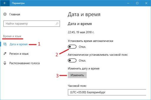 Как перевести время на компьютере Windows 10