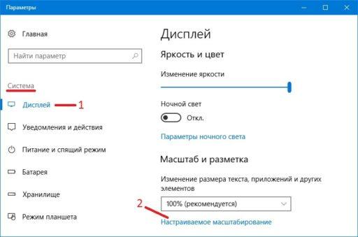 Чтобы изменить размер рабочего стола Windows 10 открываете параметры