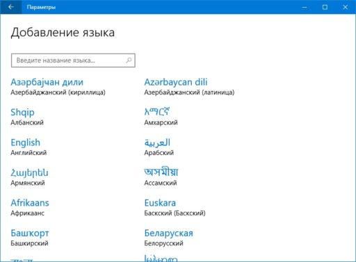 Изменить язык ввода по умолчанию Windows 10
