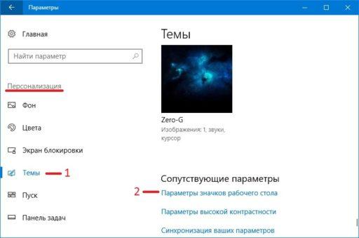 Можно изменить вид рабочего стола Windows 10 добавив или убрав системные значки