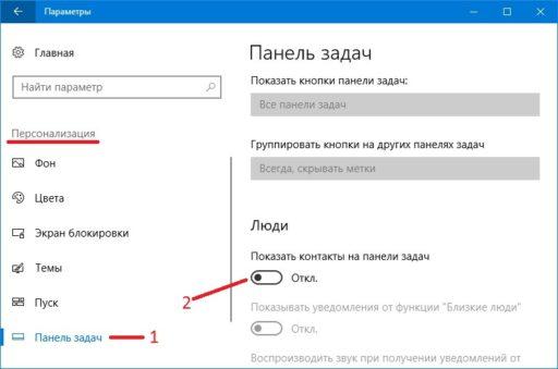 Как оформить рабочий стол Windows 10 с помощью иконки люди