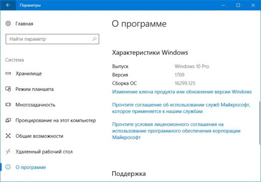 Как узнать какой сборки Windows 10