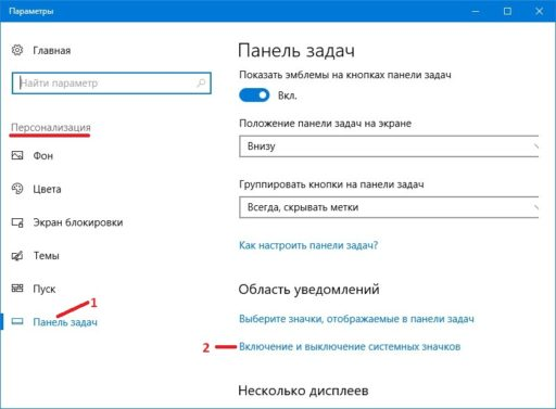 Пропал русский язык Windows 10