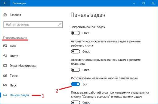 Как украсить рабочий стол Windows 10 изменив размер иконок
