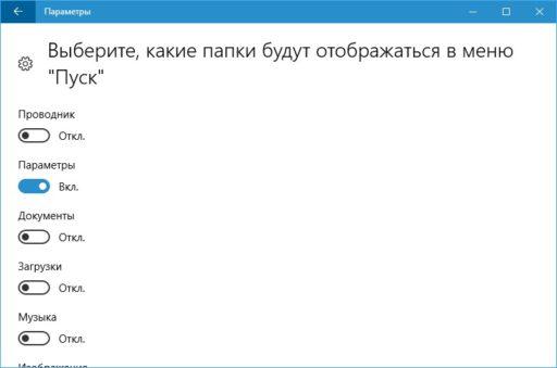 Изменить панель пуска Windows 10