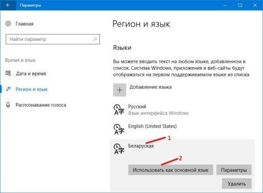Windows 10 английский язык по умолчанию