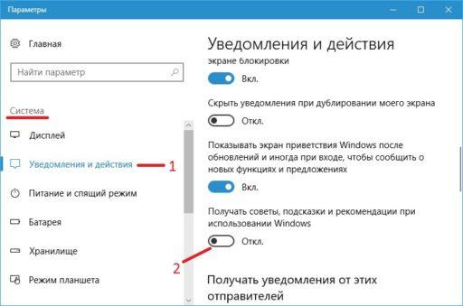 Нагрузка на диск 100 Windows 10 может уменьшится если отключить уведомления