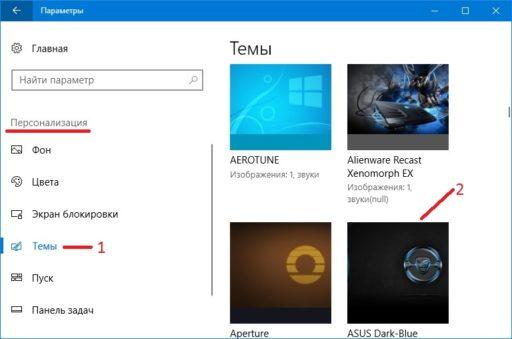 Как изменить картинку рабочего стола Windows 10