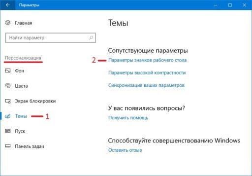Как изменить корзину в Windows 10