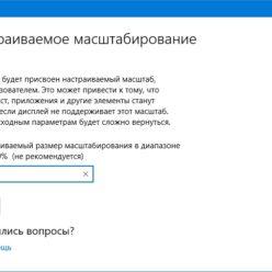 Увеличить значки на рабочем столе Windows 10