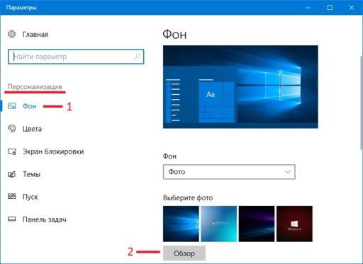 Таким образом можно установить черный фон рабочего стола Windows 10