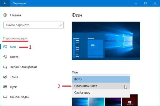 Как поменять цвет рабочего стола Windows 10