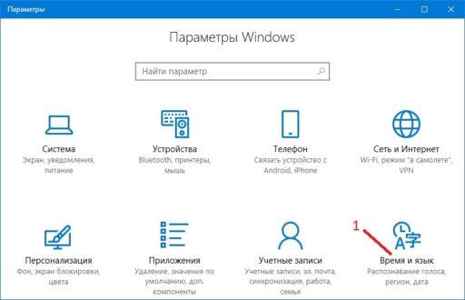 Как поменять язык Windows 10 на русский