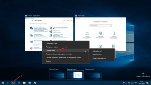 Windows 10 переключиться на рабочий стол