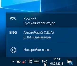 Как поменять язык на компьютере Windows 10