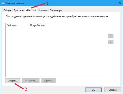 Параметры автозапуска в Windows 10