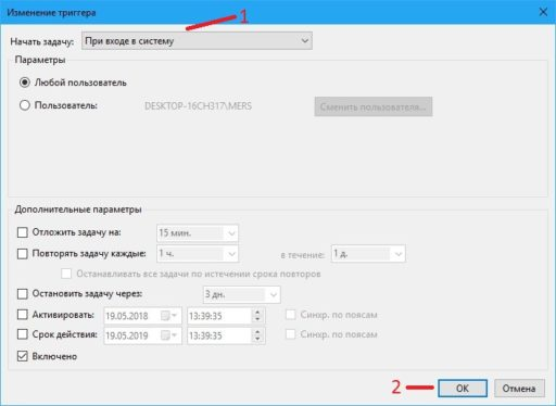 Задаём параметры автозагрузки Windows 10