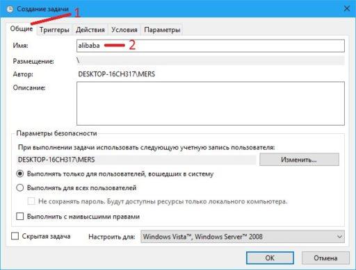 Настройка автозагрузки в Windows 10