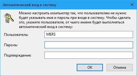 В Редакторе реестра можно сделать вход в Windows 10 без пароля автоматически