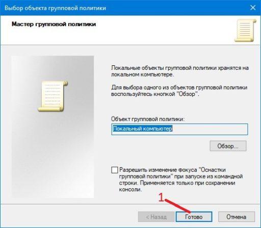 Редактор локальной групповой политики Windows 10 home