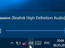 Пропал звук после обновления Windows 10