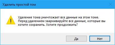 Windows 10 объединить разделы диска