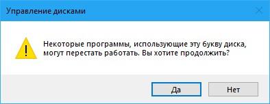Как переименовать локальный диск в Windows 10