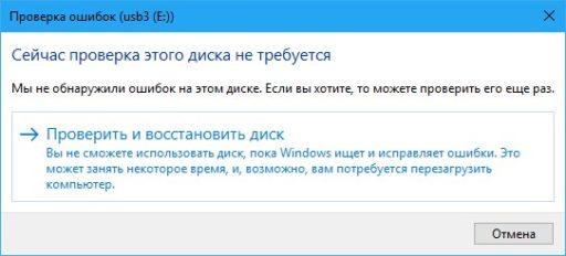 Windows 10 проверить диск