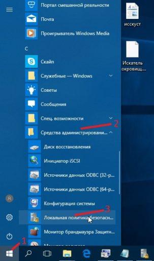 Групповая политика безопасности Windows 10 открывается через Пуск
