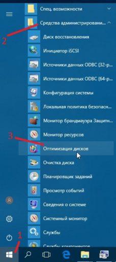 Лучшая программа для дефрагментации диска Windows 10