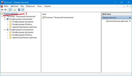Как открыть в Windows 10 home групповые политики