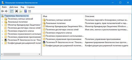 Настройка политики безопасности Windows 10 производится в редакторе локальной политики безопасности