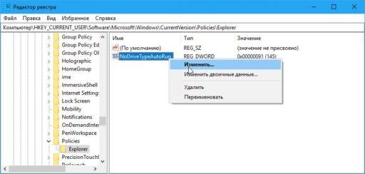 Как выключить автозагрузку в Windows 10
