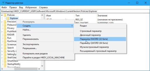 Скрыть диск в проводнике Windows 10