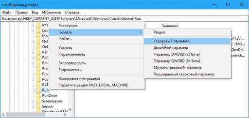 Как поместить программу в автозагрузку Windows 10
