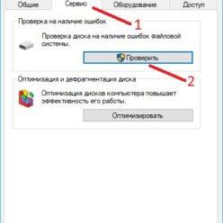 Проверка диска chkdsk Windows 10