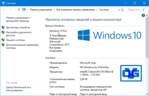 Проверка версии Windows 10