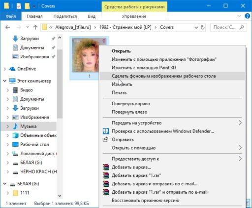 Через контекстное меню устанавливаются обои на рабочий стол Windows 10